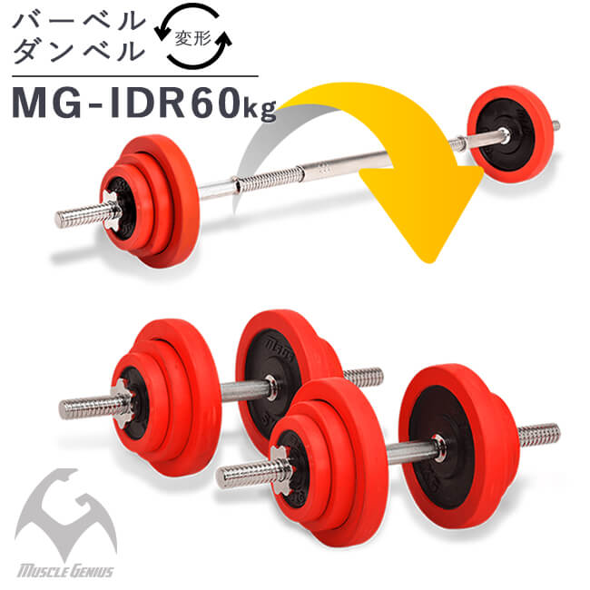 可変式 ダンベル バーベル 2way セット ラバー付きアイアンダンベル 60kg 筋トレ ラバーガード ベンチプレス トレーニング器具 MUSCLE GENIUS MG-IDR 60kg
