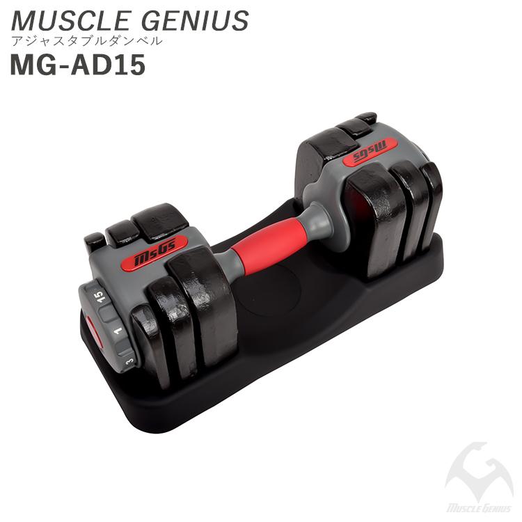 ダンベル 可変式 2個セット ダイヤル 15kg アジャスタブルダンベル 宅トレ 筋トレ 初心者 マッスルジーニアス MUSCLE GENIUS MG-AD15 送料無料