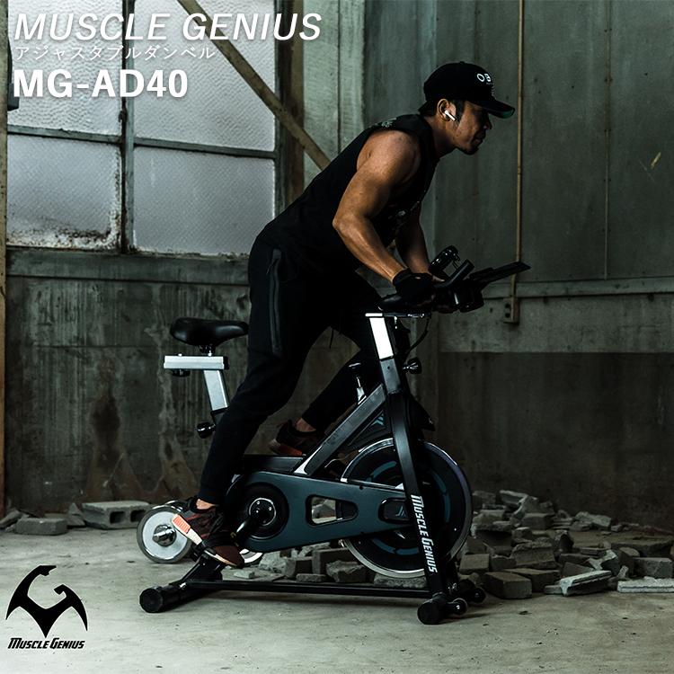 フィットネスエアロバイク ダイエット 無段階摩擦方式 サイコン付属 床面保護マット付き 送料無料 Muscle Genius マッスルジーニアス スピンバイク MG-SB01