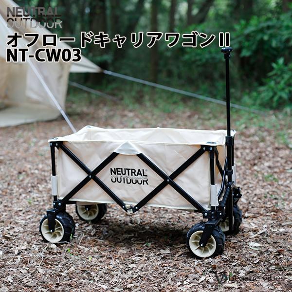 [ニュートラル アウトドア] オフロードキャリアワゴン2 (NT-CW03) 積載重量:80kg