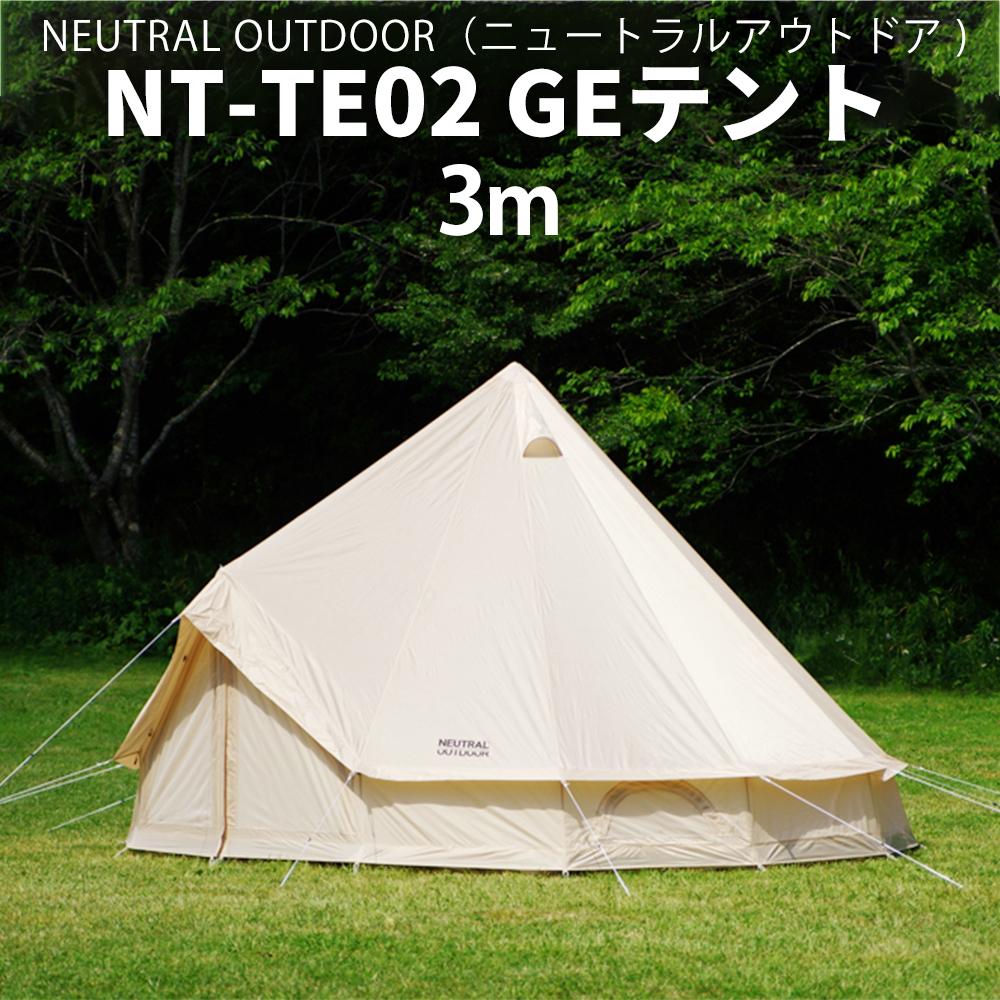 おうち時間 送料無料 正規品 ニュートラルアウトドア NEUTRAL OUTDOOR GEテント 3.0 NT-TE02 テント 3m ゲル型 3人用 4人用 5人用 UVカット