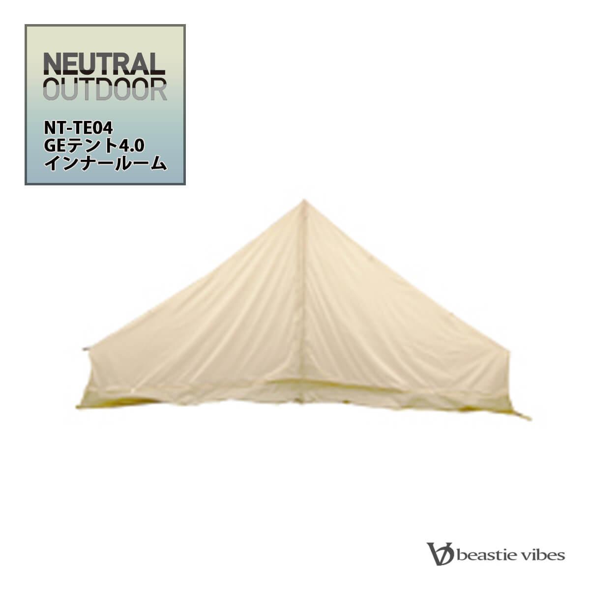 GEテント4.0専用インナールーム テントシート Neutral Outdoor ニュートラルアウトドア NT-TE04 GEテント4.0 インナールーム