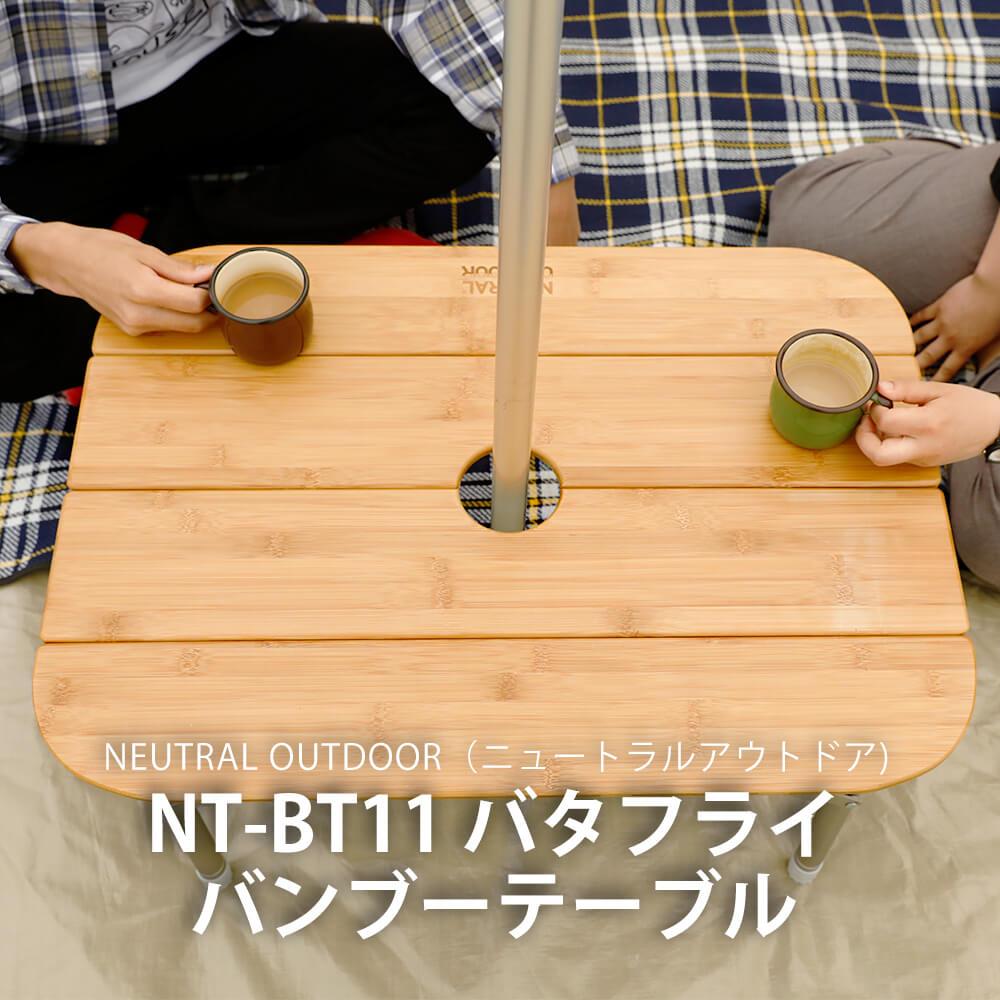 NEUTRAL OUTDOOR ニュートラルアウトドア 折りたたみバタフライバンブーテーブル  NT-BT11 ブラウン
