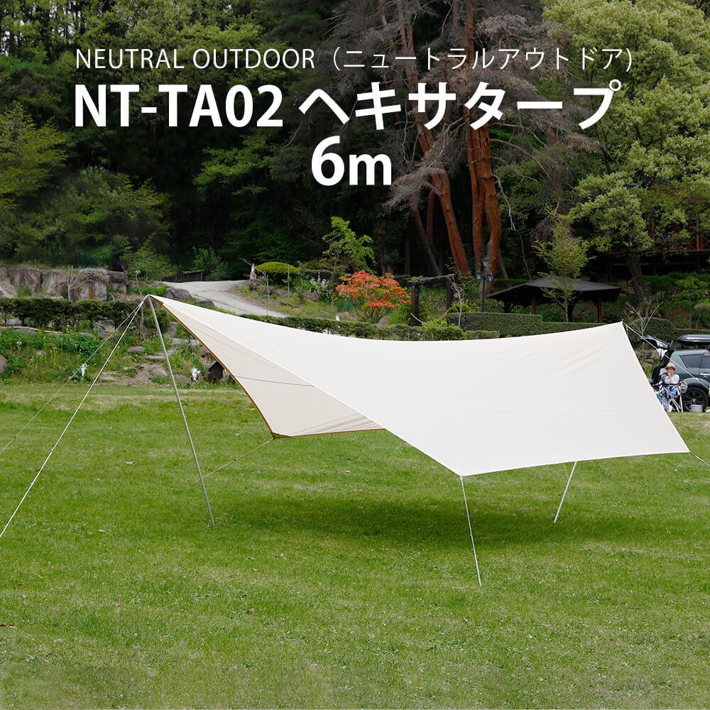 タープテント ペンタタープ 大型 6m 600 タープ UV 日よけ 軽量 ニュートラルアウトドア NEUTRAL OUTDOOR GEタープ6.0 NT-TA02 送料無料