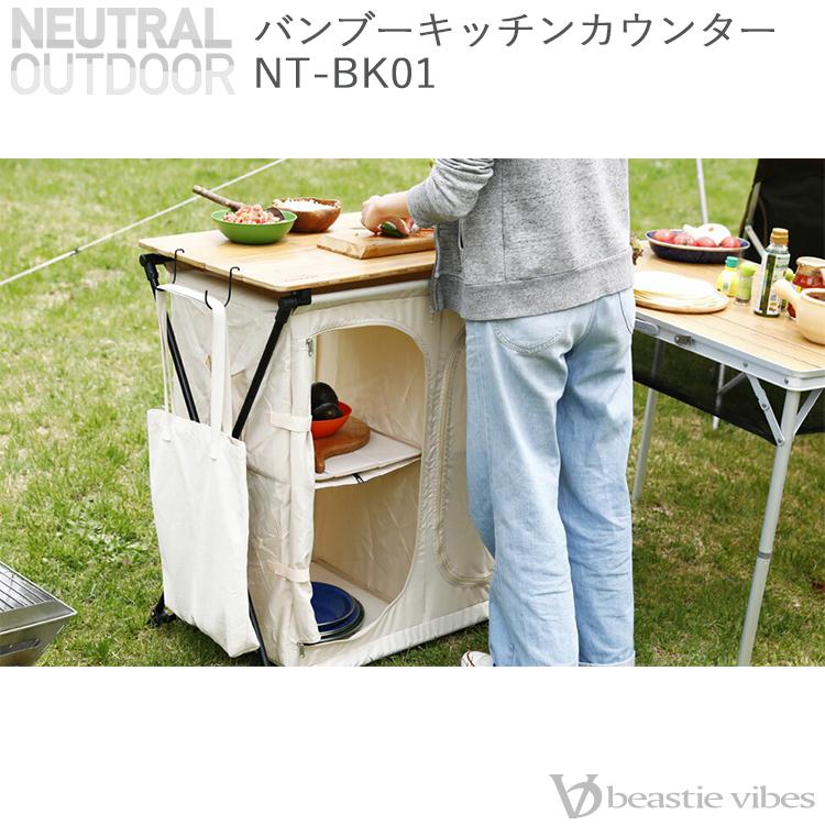 NEUTRAL OUTDOOR ニュートラルアウトドア バンブーキッチンカウンター NT-BK01