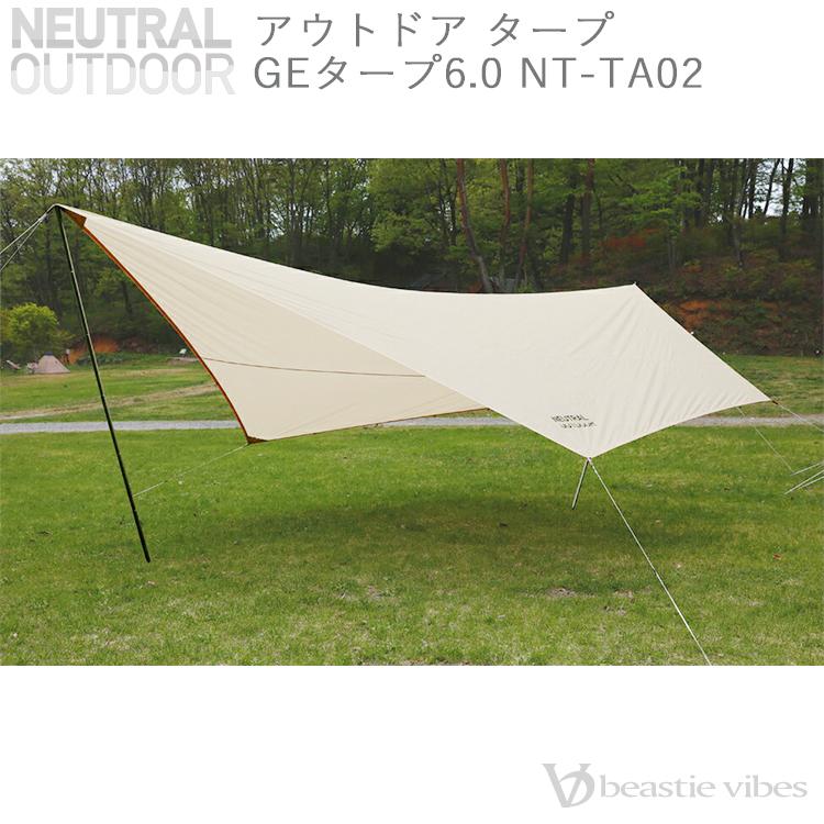 タープ テント タープテント ヘキサタープ アウトドア 送料無料 Neutral Outdoor ニュートラルアウトドア タープ GEタープ6.0 NT-TA02