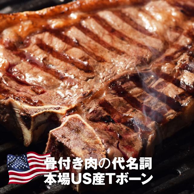 本場アメリカのTボーン USビーフは何より赤身が旨い サーロインとフィレが同時に味わえるTボーンならでは迫力と美味しさでBBQの主役に US産 最新アイテム Tボーンステーキ 1枚400g以上 約2-3人前 牛肉 食べ比べ 赤身肉 サーロイン ギフト 市場 肉 ヒレ