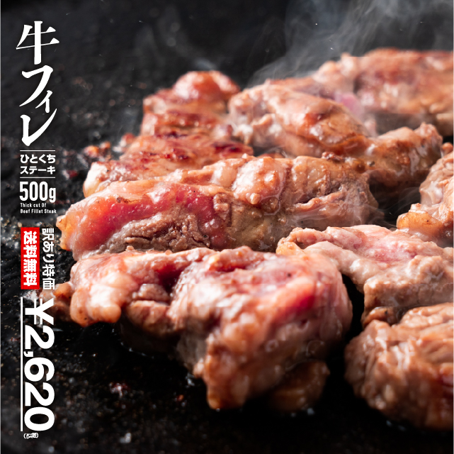 本格ソース仕込み最高に柔らかい牛フィレ肉のひとくちステーキが訳あり特価 訳あり 牛ヒレ肉ひとくちステーキ 誕生日 お祝い 500g 冷凍 食品 肉 フィレ 公式 牛肉 わけあり