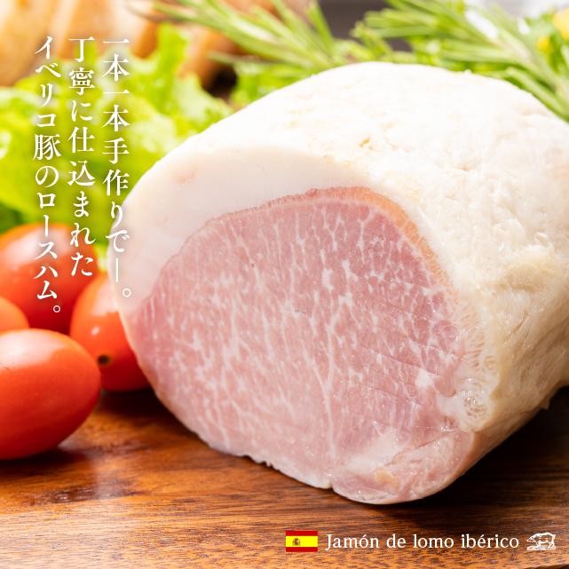 一本一本手作りでー 丁寧に仕込まれたイベリコ豚のロースハム イベリコ豚 2020A/W新作送料無料 手作りロースハム 在庫あり ブロック300g