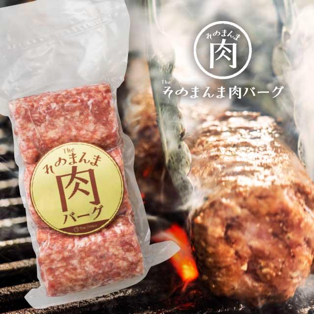 超肉感 牛肉100% つなぎを一切しない静岡で話題 浜松で1日500パック売り切る BBQ バーベキュー ご自宅用でうまうま100%ハンバーグ 新色追加 牛肉100% ハンバーグ そのまんま肉バーグ プレゼント 180g×3個 540g Oniku お取り寄せグルメ 食品 肉 セール商品 冷凍 The ギフト