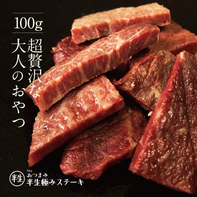 肉総合ランキング1位獲得 ビーフジャーキーとは違う超贅沢な大人のおつまみ 黒毛和牛A5ランクを素材にした肉のおやつ その味と食感はまさに未知の領域 半生極ステーキ 100g The 低廉 Oniku お取り寄せグルメ 和牛 王様のブランチ 冷凍 大人のおつまみ 高級 肉 引き出物