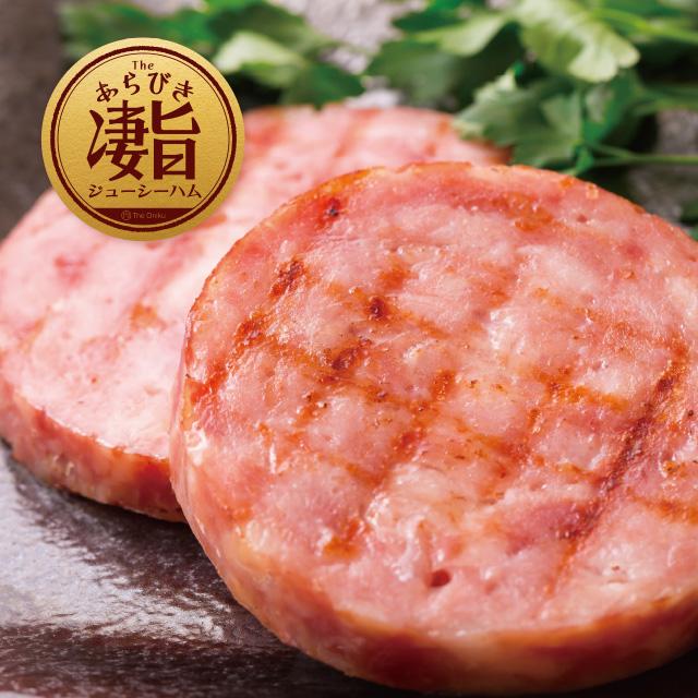 限界まで残されたあらびき感 そして溢れる肉汁はまるでステーキ The 倉庫 Oniku 無料サンプルOK お肉 凄旨 ザ あらびき凄旨ジューシーハム
