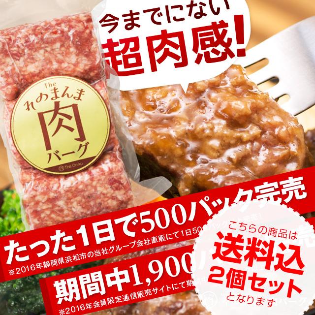 送料込 たった1日で500パック売り切る 静岡で一番話題のハンバーグ その人気も天井知らず 人気話題沸騰中 2Pセット 牛肉100% ハンバーグ 迅速な対応で商品をお届け致します そのまんま肉バーグ 180g×3個入×2パック 計1.08kg 食品 バーベキュー 冷凍 贈物 bbq The お取り寄せ ふるさと割 Oniku プレゼント