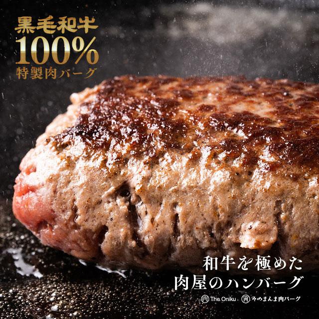 和牛を極めた肉屋のハンバーグ 人気ブレゼント! 黒毛和牛100% 特製肉バーグ 大人気そのまんま肉バーグの原料を黒毛和牛にした特別品 贈答 黒毛和牛の旨味がぎゅっと凝縮 TheOniku