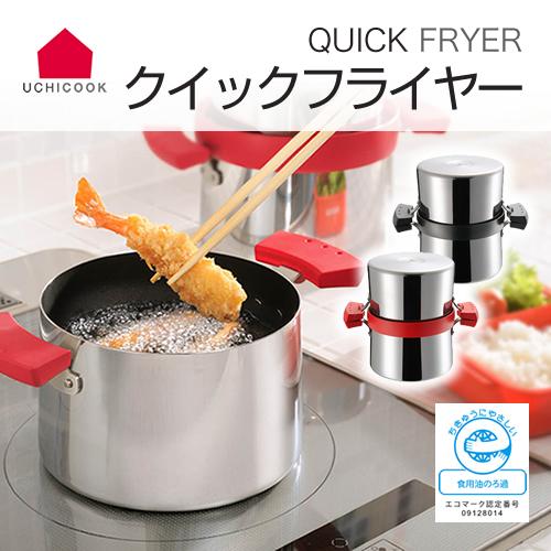 UCHICOOK ウチクック / クイックフライヤー UCS2 オークス オイルポット 天ぷら鍋 / 揚げる・ろ過・保存がこれひとつ! p01