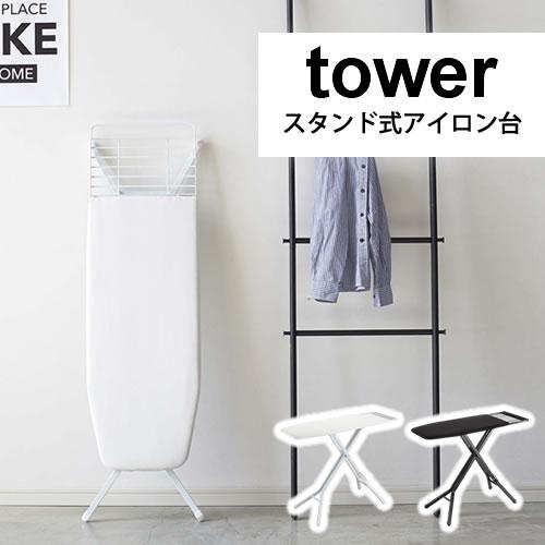 【500円クーポン開催中】スタンド式 アイロン台 タワー tower ボタンプレス機能 15段階 高さ調節可能 シンプル おしゃれ かわいい yamazaki 山崎実業 p01 i26