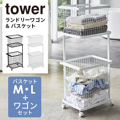 【LINEで500円クーポン】ランドリーワゴン + バスケットM Lセット tower タワー ホワイト ブラック 白 黒 (シンプル おしゃれ 北欧) p01 i51