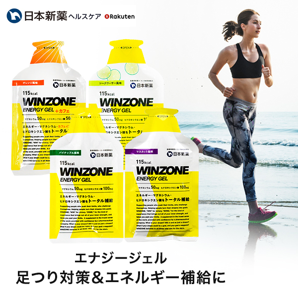 エネルギーを素早く筋肉に届ける世界初のエナジージェル WINZONE ENERGY 国際ブランド GEL 人気上昇中 ウィンゾーン マラソン 日本新薬 エナジージェル 12袋入り サプリ