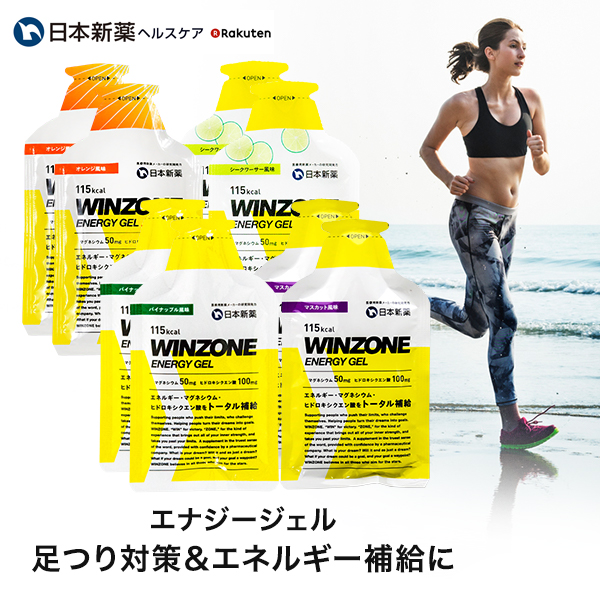 エネルギーを素早く筋肉に届ける世界初のエナジージェル 驚きの値段で WINZONE ENERGY GEL ウィンゾーン エナジージェル 大好評です 日本新薬 マラソン サプリ 持久力 4風味8個セット