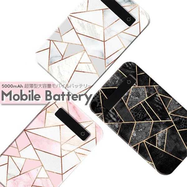 お歳暮 モバイルバッテリー オンライン限定商品 充電器 iPhone Galaxy Xperia AQUOS ARROWS huawai スマートフォン iPad 軽量 メンズ marble モザイク大理石 可愛い 高速充電 防災 おとなかわいい mosaic 万が一の時に ジオメトリック
