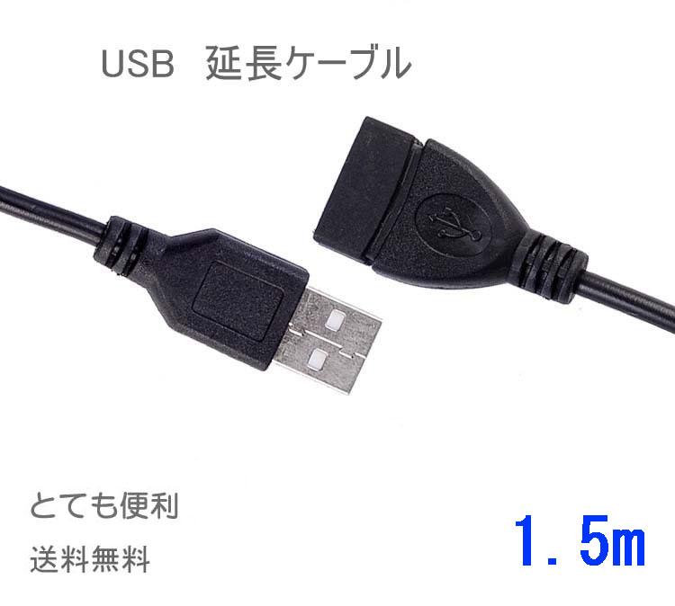 USB延長ケーブル 1.5m 1.5m USB延長ケーブル USBケーブル 2.0ハイスピード 延長ケーブル 送料無料