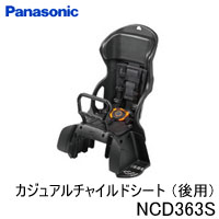 【Panasonic(パナソニック)】 電動自転車専用 後ろ子供乗せ (カジュアルリアチャイルドシート) (NCD363AS)