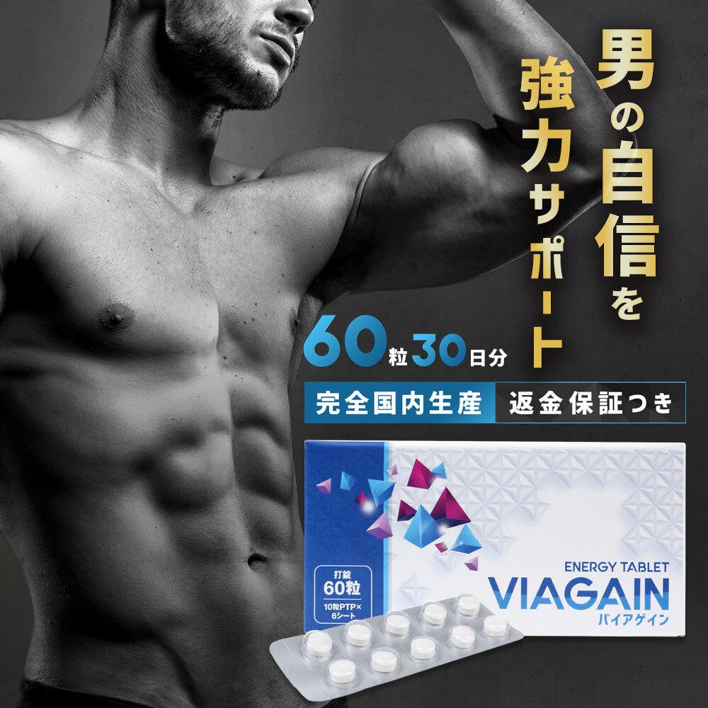 男性の自信を取り戻すために作られたメンズサプリ 信用 卓越 男性用 サプリメント 特許成分のバイオペリン配合 男性 精力 アップ 増大 即効 送料無料 VIAGAIN アルギニン 60粒 30日分 バイアゲイン おすすめ マカ