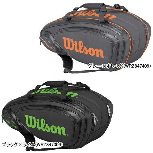ウィルソン テニス ラケットバッグ TOUR V 9PACK (ラケット9本収納可能)
