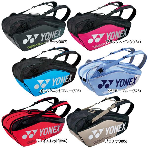 【SALE】ヨネックス テニス ラケットバッグ プロシリーズ ラケットバッグ6 (ラケット6本収納可能) (BAG1802R)