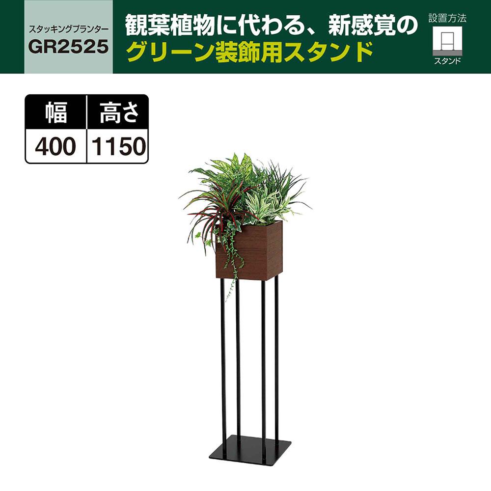 BELK GreenMode(グリーンモード) ベルク グリーン装飾スタンド GR2525 400×1150×400 キューブポット フェイクグリーン 人工 観葉植物 送料無料(法人) 国産