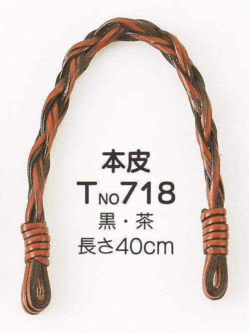 バッグ持ち手 本革・40cm(2本組)