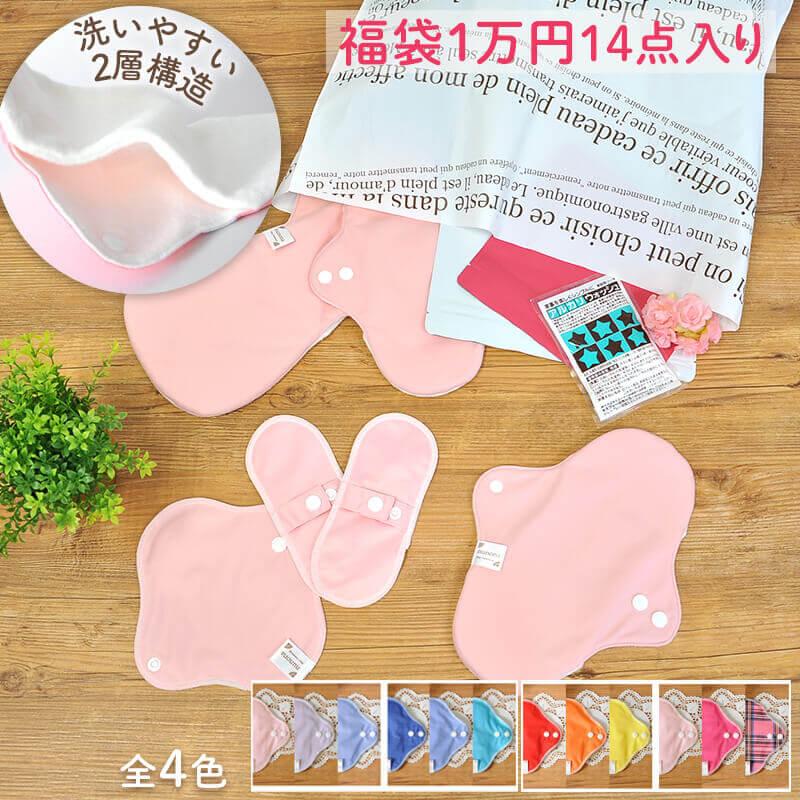 布ナプキン 福袋 1万円 洗濯簡単 3D 14点入 セット オーガニック ぬのなぷきん ヌノナプキン ヌノナ ぬのな