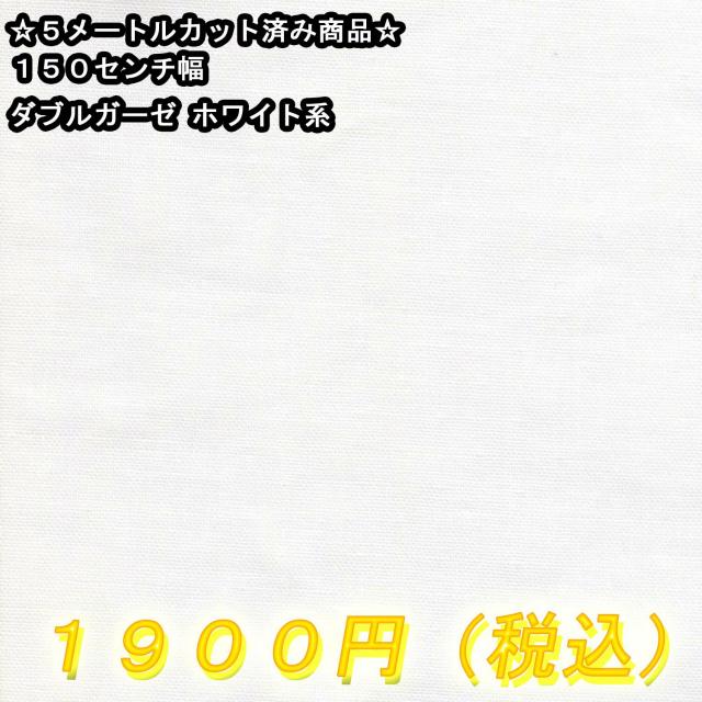 SALE開催中 アウトレット価格 在庫限りの商品デス 休日 ダブルガーゼ ホワイト系 長さ500cm×幅150cm 5メートルカット済み商品 無地