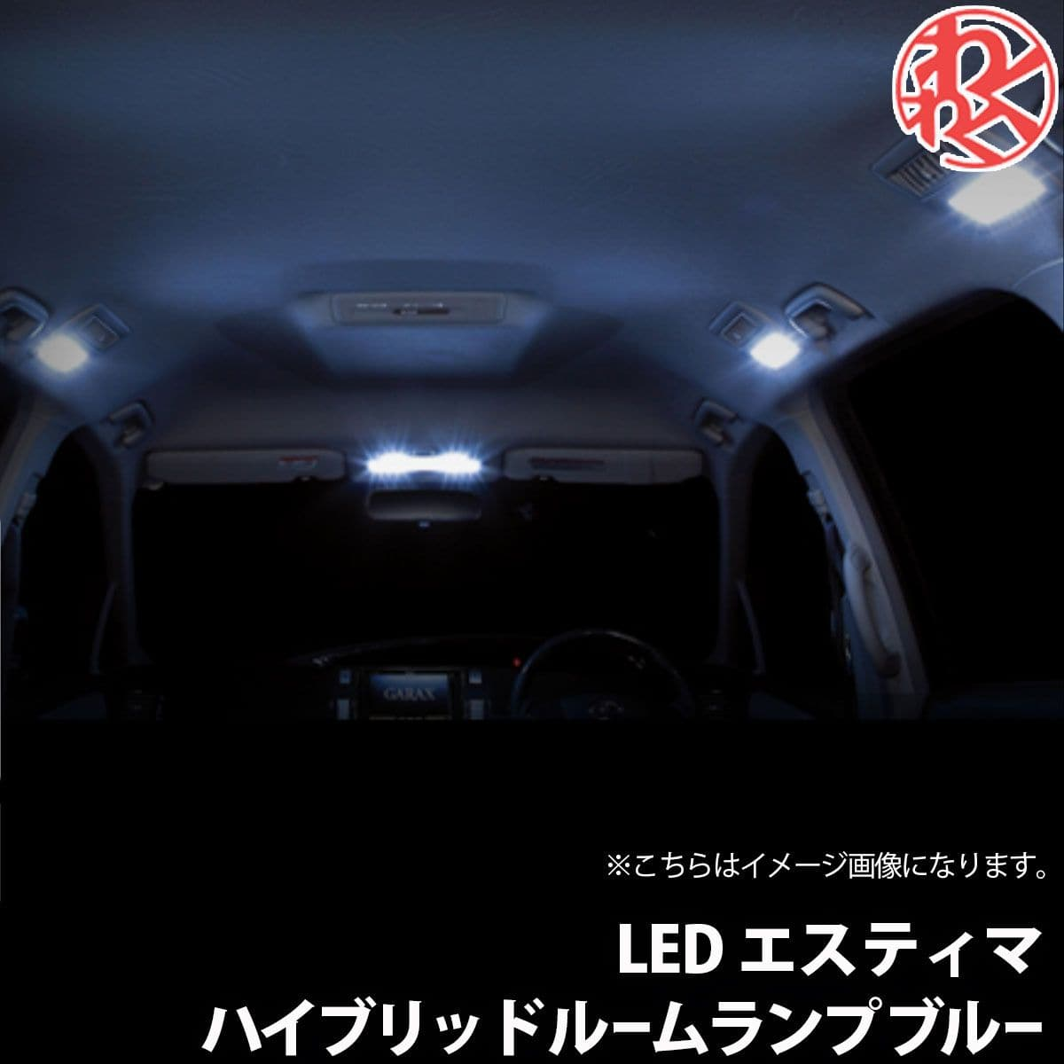 アウトレット品 休み K-SPEC GARAX ギャラクス LED ブルーバージョン 5☆大好評 AHR20W リアルームランプセット エスティマハイブリッド