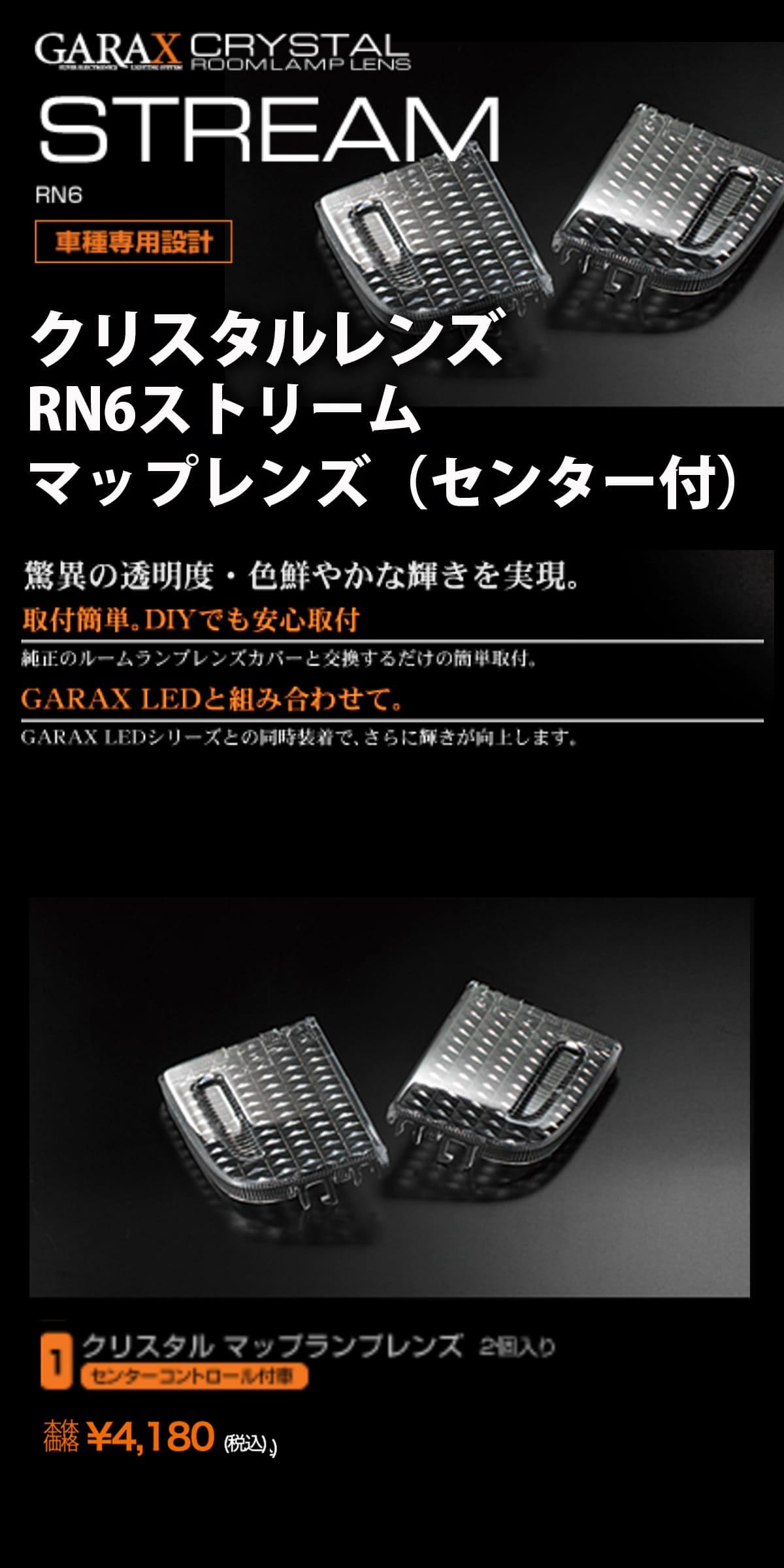 アウトレット品 評価 GARAX ギャラクス K-SPEC 正規品 クリスタルレンズ RN6 センター付 ストリーム マップランプレンズ