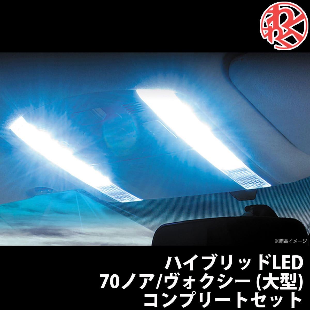 アウトレット品 K-SPEC GARAX ギャラクス ルームランプ 爆買い送料無料 レンズ コンプリートセット 特売 ZRR70 ハイブリッドLED 75 ヴォクシー 大型 ノア