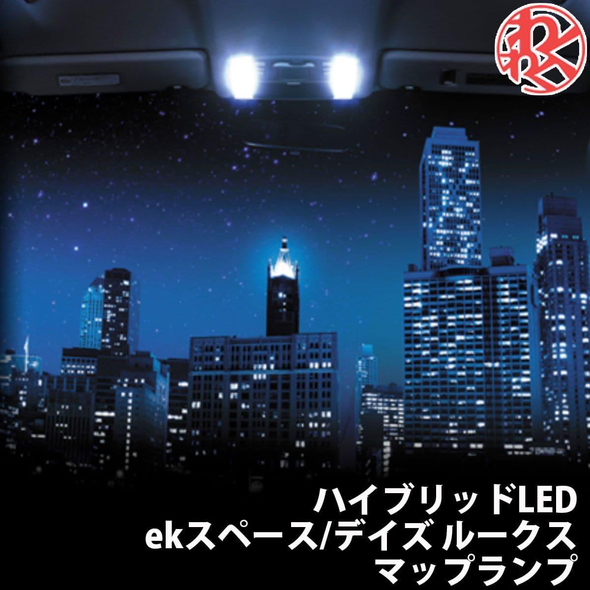 アウトレット品 K-SPEC GARAX ギャラクス ルームランプ マップランプ お洒落 ekスペース B21A デイズルークス 未使用 ハイブリッドLED B11A