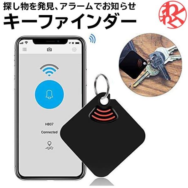 探し物 発見器 忘れ物 落とし物 スマートキーファインダー Bluetooth 追跡 紛失防止 カギ 鍵 車 アラーム スマホ 居場所 カメラ GPS 充電 わくわくファイネスト