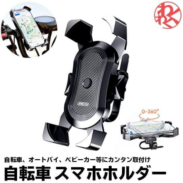 黒 ブラック 24時間限定限定価格 自転車 スマホホルダー ポータブル 携帯電話 スタンド ホルダー 安い 市販 スマホ わくわくファイネスト ロードバイク スマートフォン