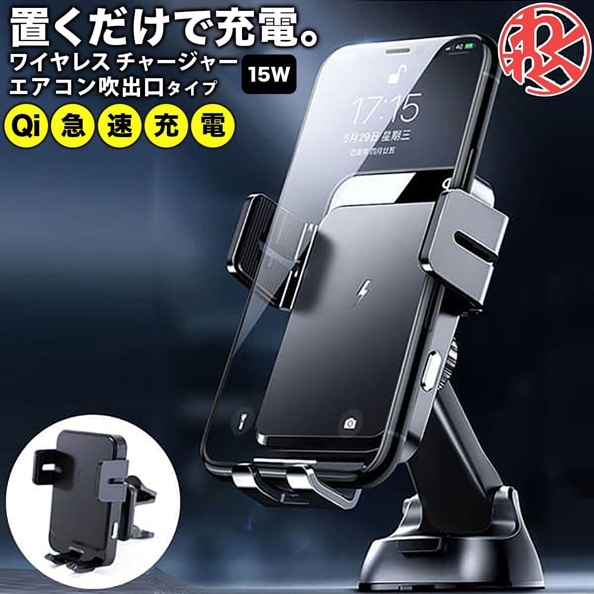 JOY ROOM iphone 7 8 9 X 国産品 12 24時間限定限定価格 qi 早割クーポン センサーで自動 15W アンドロイド わくわくファイネスト チャージャー android エアーベントタイプ 車載 ワイヤレス充電器 アイフォン
