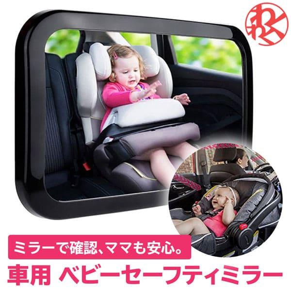 夏休み 実物 24時間限定限定価格 車用 ベビーミラー 補助 セーフティミラー 後部座席 ヘッドレスト チャイルドシート 赤ちゃん 車内ミラー 100%品質保証 後ろ向き