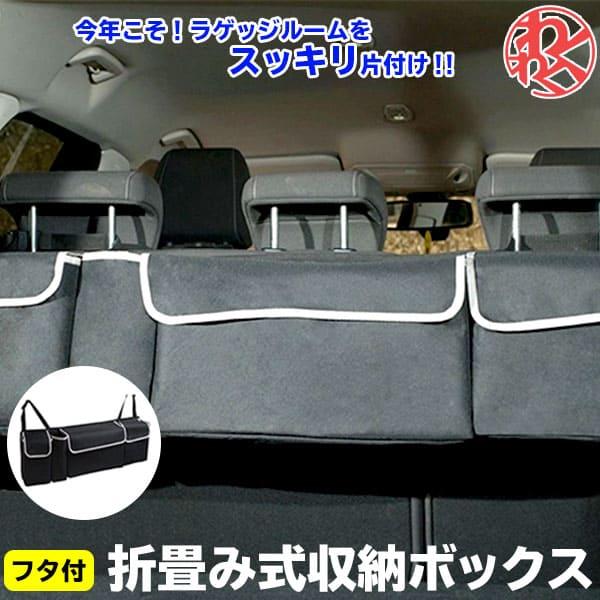 トランク整理 折畳み式 メーカー再生品 収納ボックス フタ付き 車載用 後部座席取付 収納 わくわくファイネスト 車中泊 レジャー トランクボックス お気に入