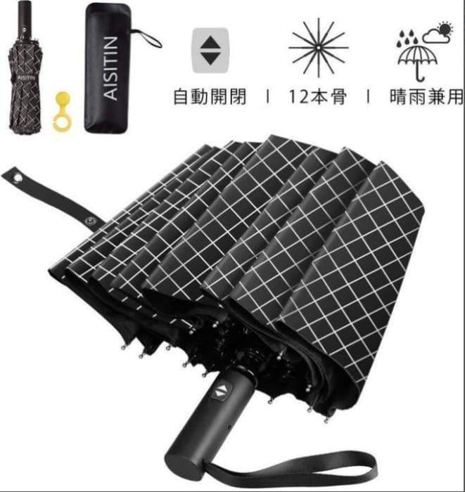 限定価格セール 折りたたみ傘 12本骨ワンタッチ自動開閉 折り畳み傘雨傘 軽量日傘 メーカー直送 わくわくファイネスト 黒晴雨兼用