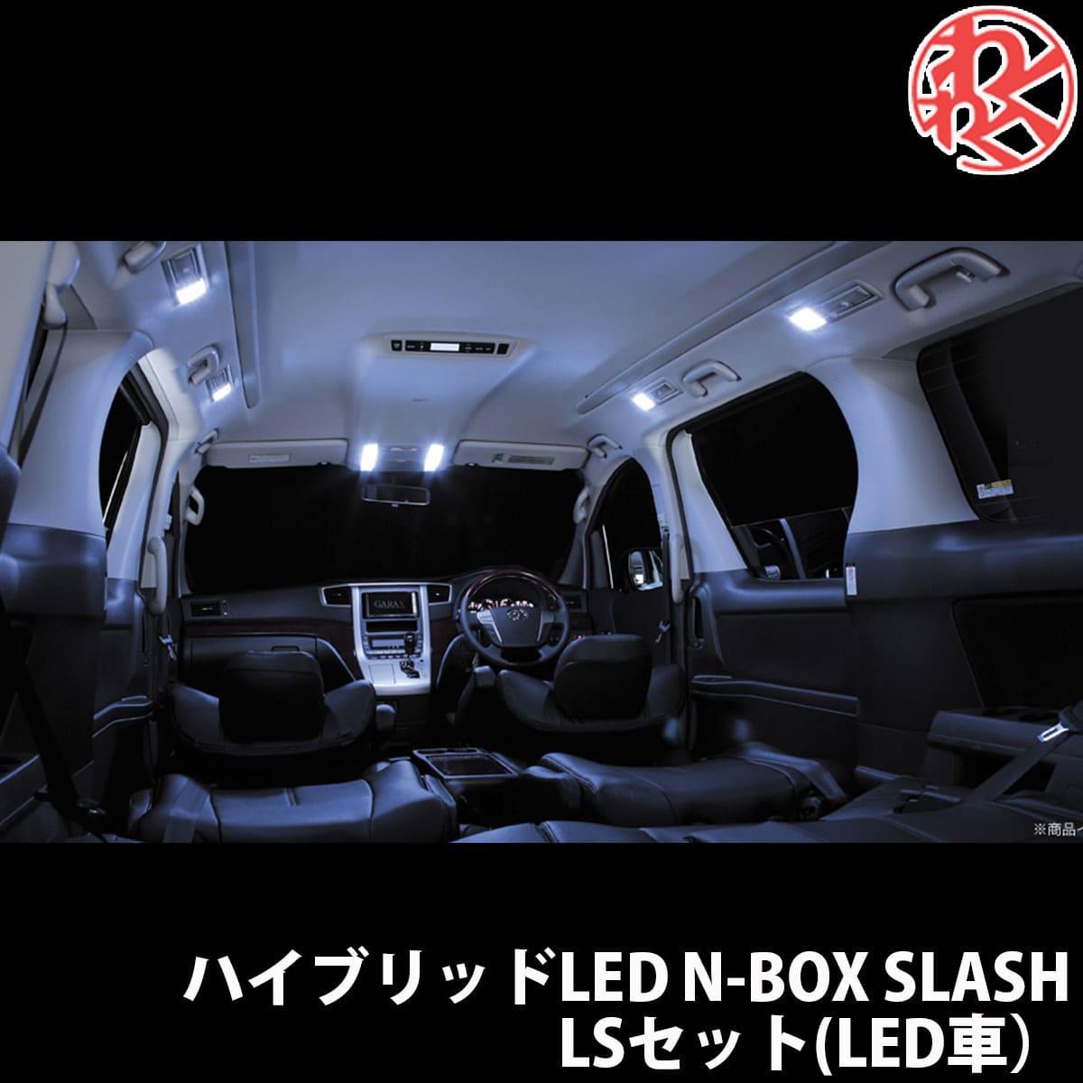アウトレット品 K-SPEC おトク GARAX ギャラクス ルームランプ LSセット SLASH N-BOX LED車 SALE開催中 ハイブリッドLED 2 JF1