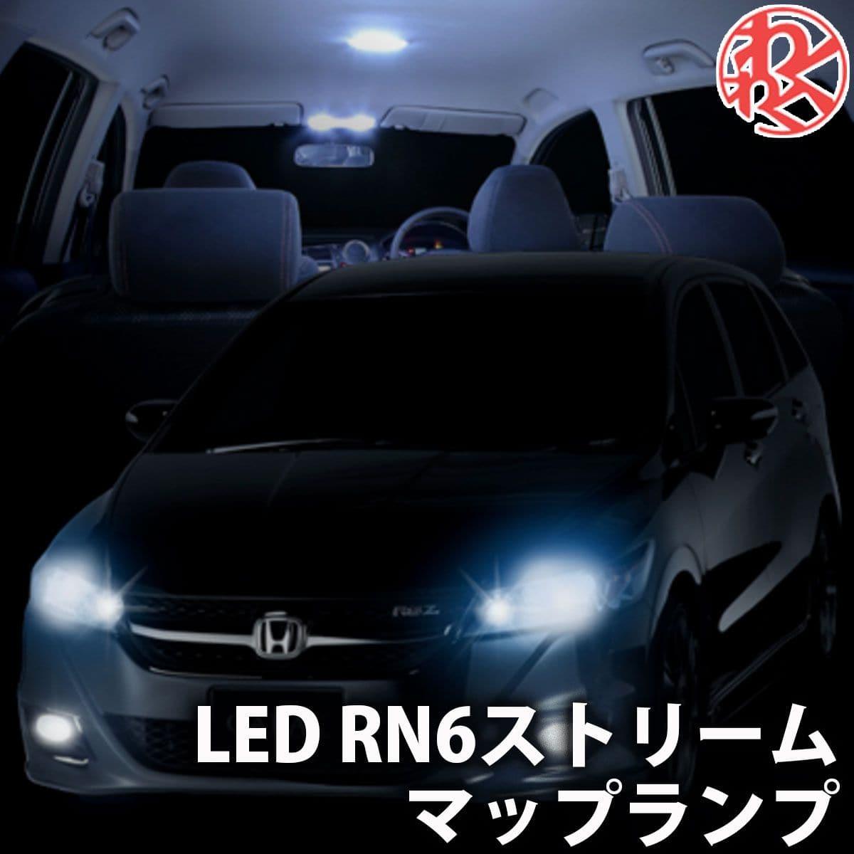 アウトレット品 毎週更新 K-SPEC おしゃれ GARAX ギャラクス ストリーム RN6系 マップランプ LED