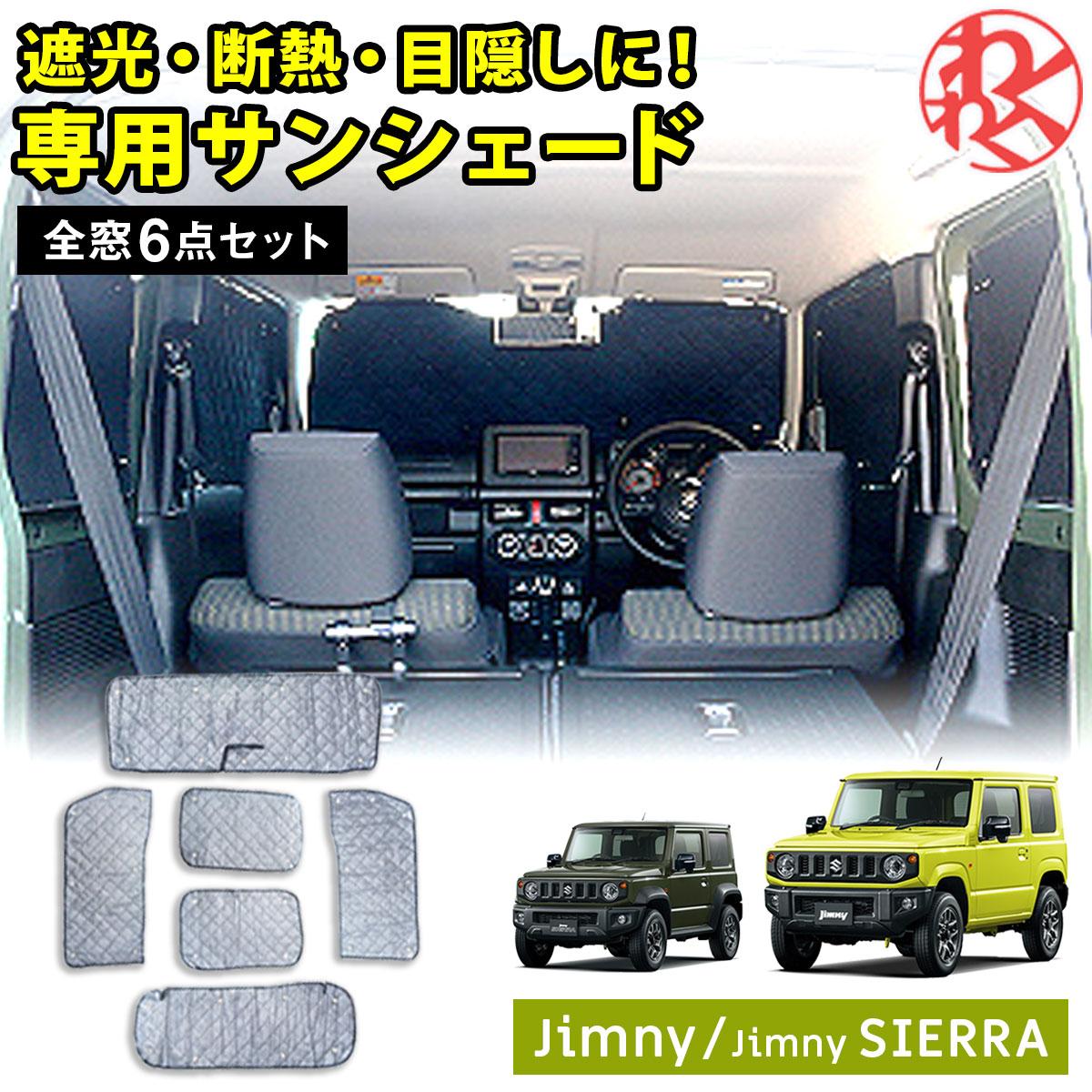 スズキ Jimny 売買 ブラックアウトシェード ブラックメッシュ 24時間限定限定価格 ジムニー JB64W ジムニーシエラ 贈答 車中泊 防犯 わくわくファイネスト サンシェード 6点 JB74W セット 吸盤付き