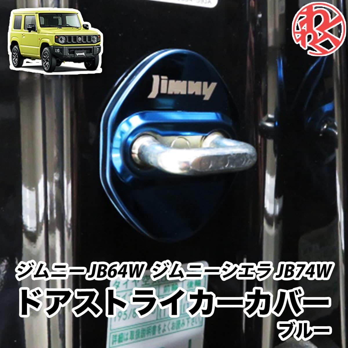 スズキ SUZUKI Jimny 24時間限定限定価格 ジムニー JB64W 高級 ジムニーシエラ JB74W メッキガーニッシュ ブルー わくわくファイネスト 新品未使用 ブラック ドアストライカーカバー ゴールド シルバー