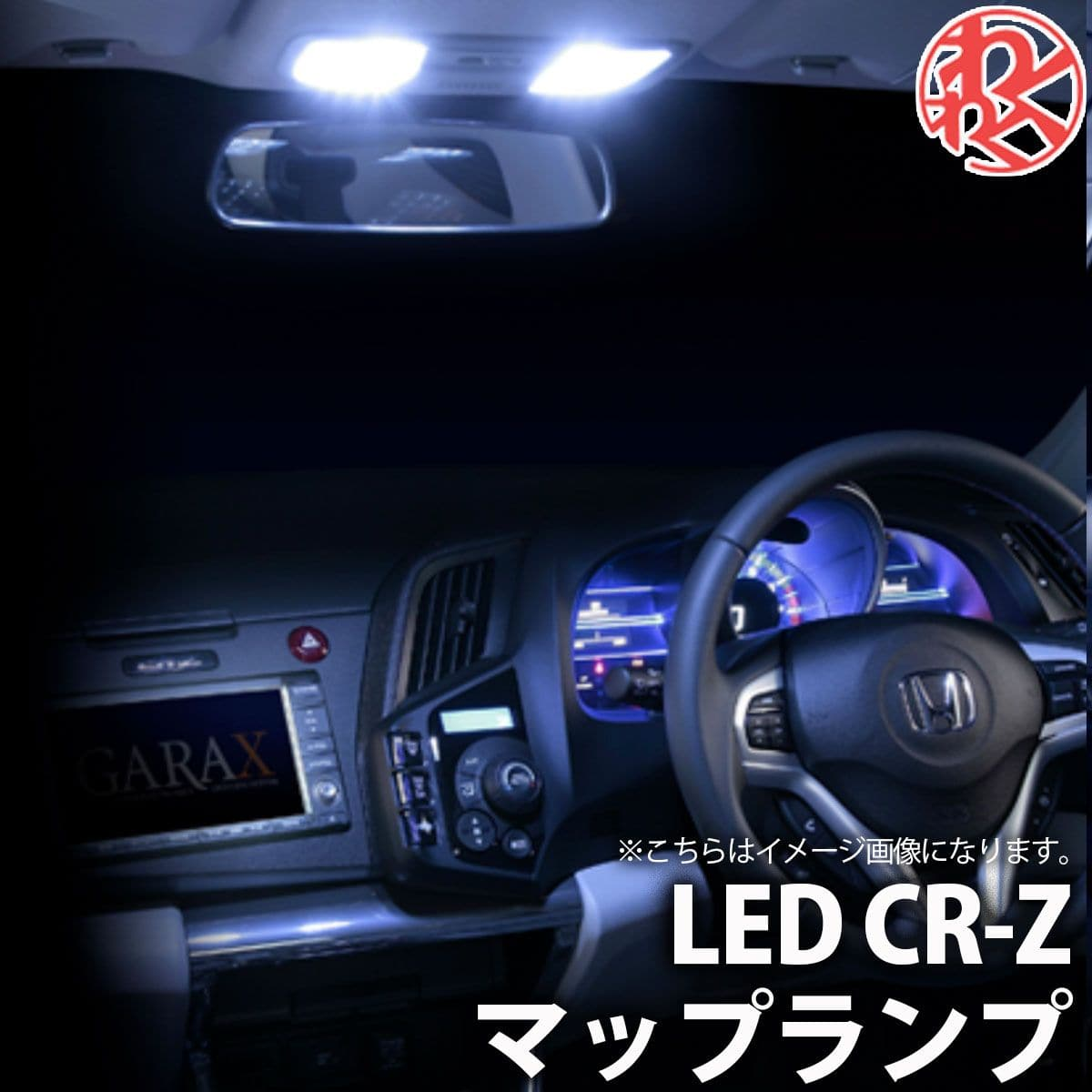 アウトレット品 GARAX 全店販売中 贈与 ギャラクス K-SPEC フロントマップランプ LED CR-Z ZF1