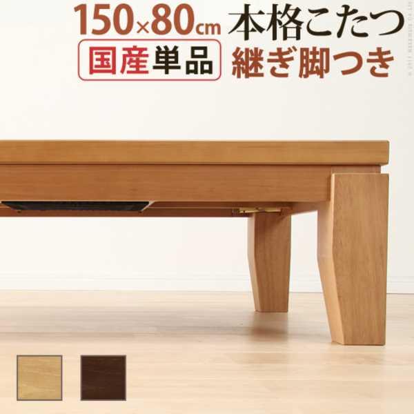 150×80cm 日本製 モダンリビングこたつ こたつ 長方形 国産継ぎ脚ローテーブル テーブル ディレット