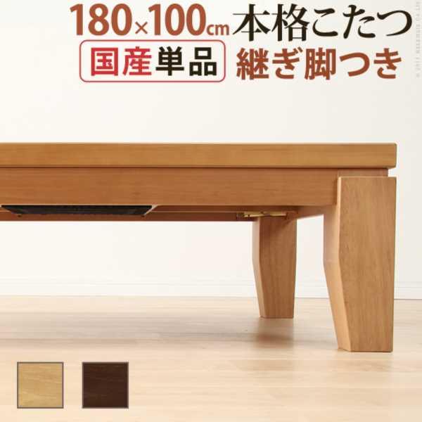 長方形 日本製 こたつ テーブル ディレット モダンリビングこたつ 180×100cm 国産継ぎ脚ローテーブル